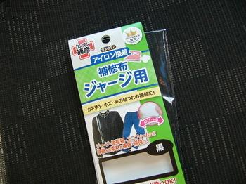 03材料.JPG