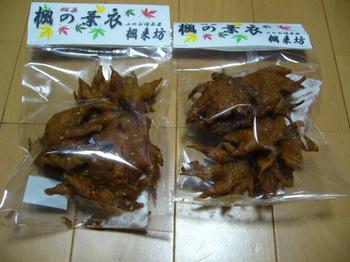 14.10.23大阪もみじあげ.JPG